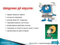 Шкідливі дії вірусів: звукові і візуальні ефекти знищення інформації імітація...
