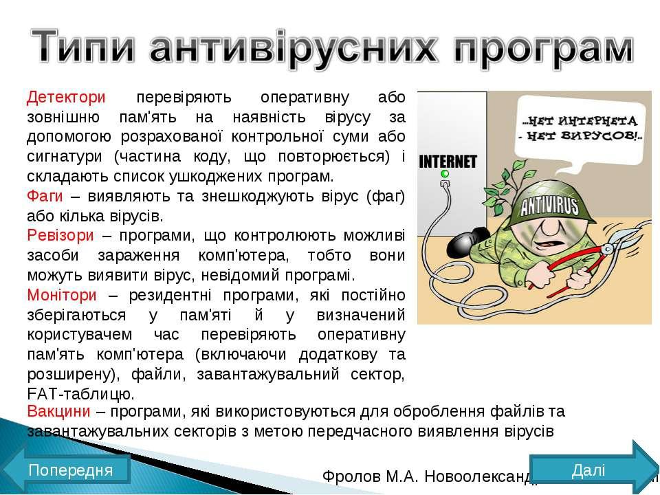 Детектори перевіряють оперативну або зовнішню пам'ять на наявність вірусу за ...