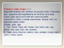 Утворіть нове слово (Гра) Ведучий називає або записує на дошці слово. Учасн...