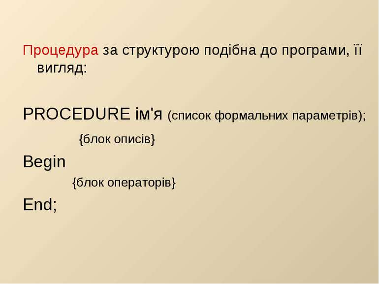 Процедура за структурою подібна до програми, її вигляд: PROCEDURE ім'я (списо...