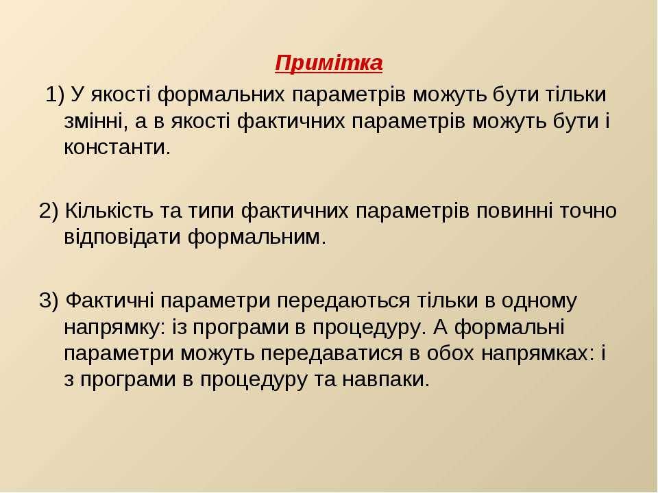Примітка 1) У якості формальних параметрів можуть бути тільки змінні, а в яко...
