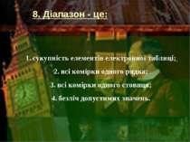 8. Діапазон - це: сукупність елементів електронної таблиці; всі комірки одног...