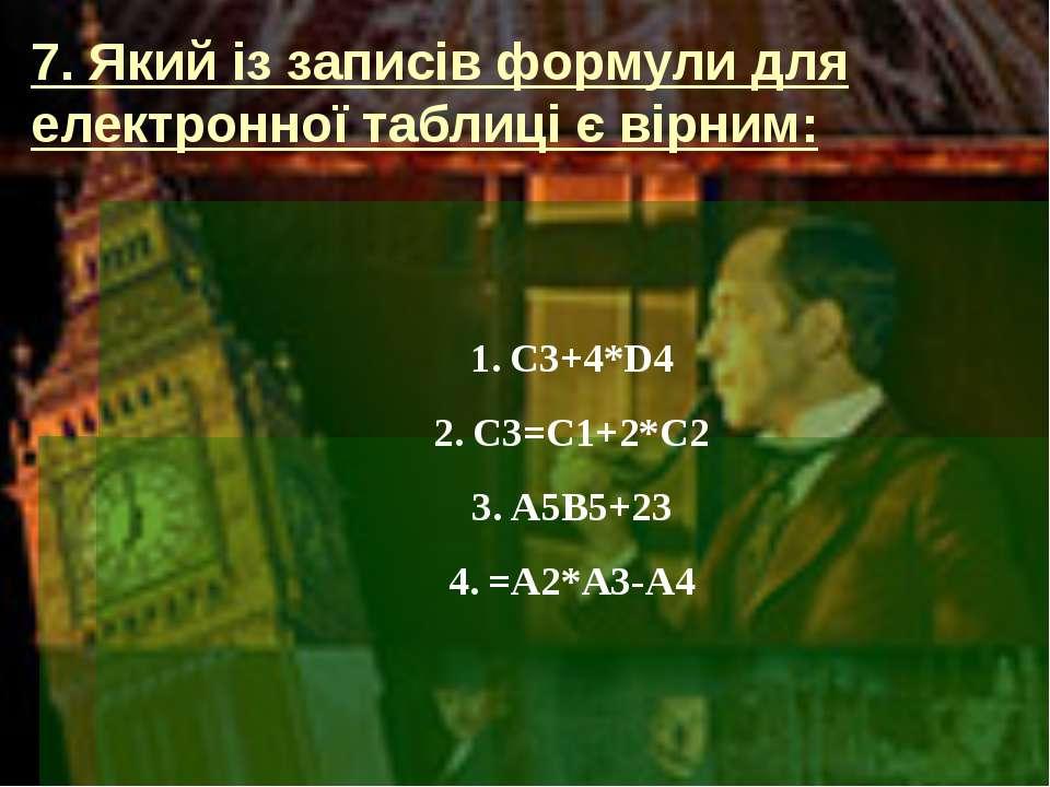7. Який із записів формули для електронної таблиці є вірним: C3+4*D4 C3=C1+2*...
