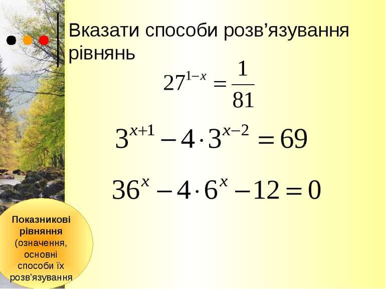 Вказати способи розв'язування рівнянь Показникові рівняння (означення, основн...