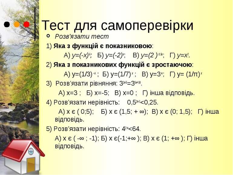 Тест для самоперевірки Розв'язати тест 1) Яка з функцій є показниковою: А) у=...