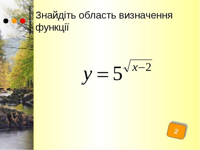 Знайдіть область визначення функції 2