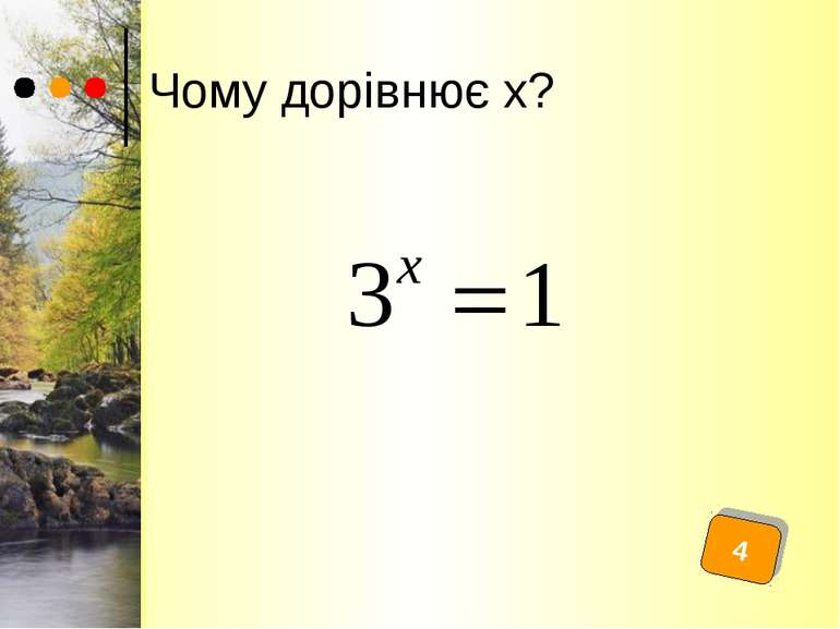 Чому дорівнює х? 4