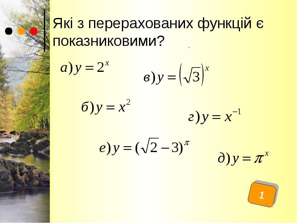 Які з перерахованих функцій є показниковими? 1 . .