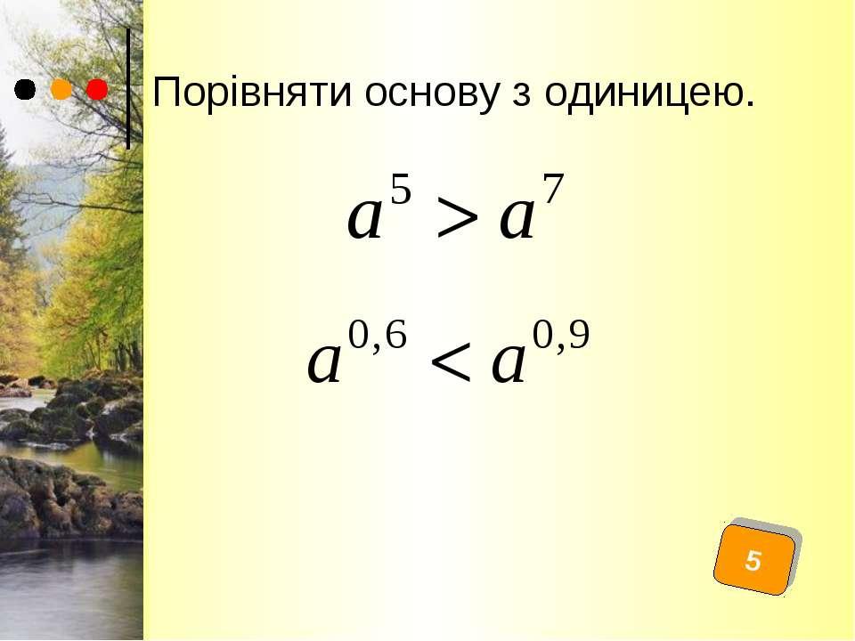 Порівняти основу з одиницею. 5