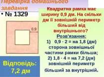 № 1329 Перевірка домашнього завдання Квадратна рамка має ширину 0,9 дм. На ск...