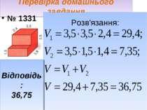 Перевірка домашнього завдання № 1331 Розв'язання: Відповідь: 36,75