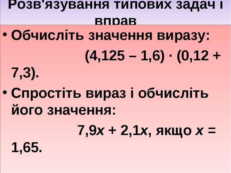 Розв'язування типових задач і вправ Обчисліть значення виразу: (4,125 – 1,6) ...