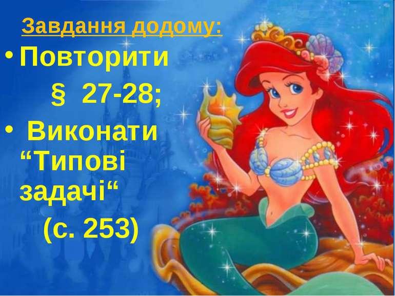 """Завдання додому: Повторити § 27-28; Виконати """"Типові задачі"""" (с. 253)"""