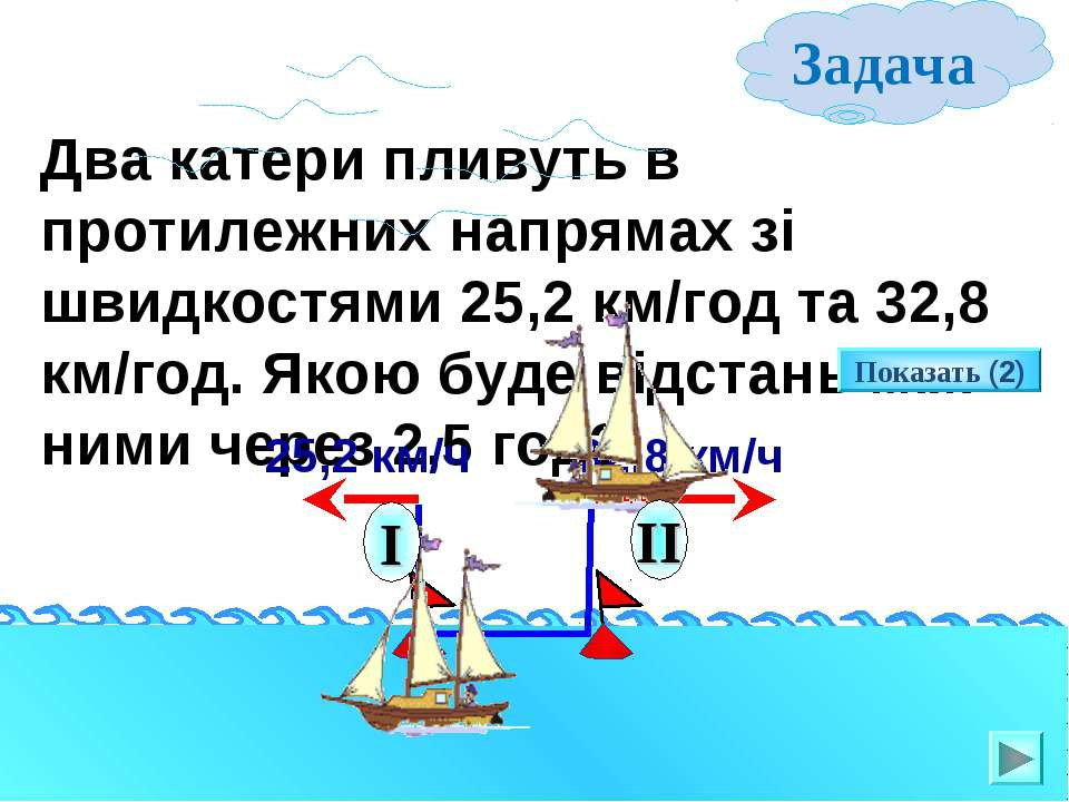Два катери пливуть в протилежних напрямах зі швидкостями 25,2 км/год та 32,8 ...