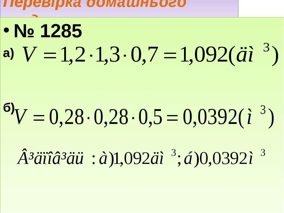 Перевірка домашнього завдання № 1285 а) б)