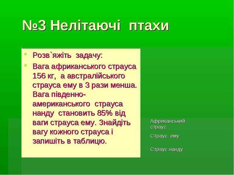 №3 Нелітаючі птахи Розв`яжіть задачу: Вага африканського страуса 156 кг, а ав...