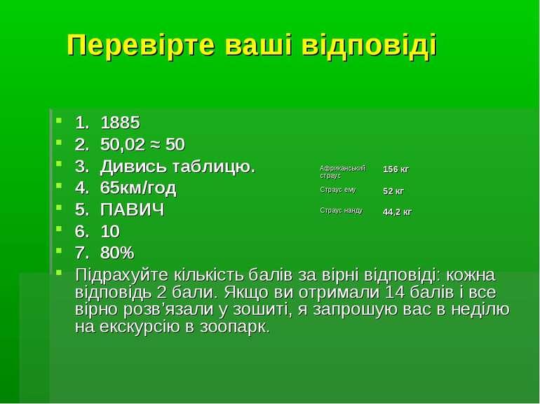 Перевірте ваші відповіді 1. 1885 2. 50,02 ≈ 50 3. Дивись таблицю. 4. 65км/год...