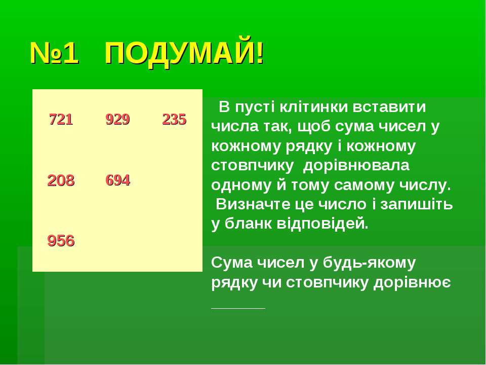 №1 ПОДУМАЙ! В пусті клітинки вставити числа так, щоб сума чисел у кожному ряд...
