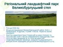 Регіональний ландшафтний парк Великобурлуцький степ Площа 2042,6га Місце розт...