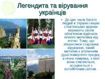 Легендита та вірування українців До цих часів багато людей в Україні і інших ...