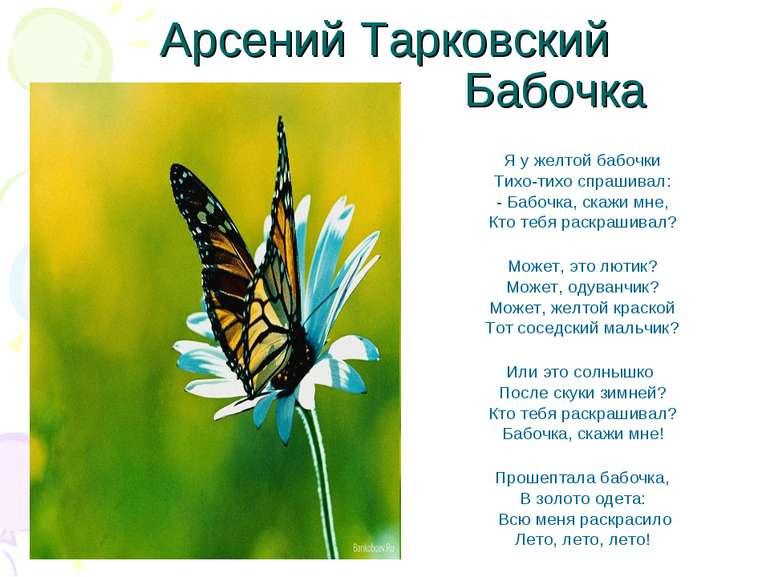 Арсений Тарковский Бабочка Я у желтой бабочки Тихо-тихо спрашивал: - Бабочка,...