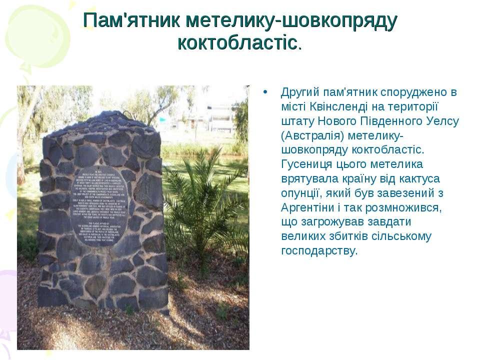 Другий пам'ятник споруджено в місті Квінсленді на території штату Нового Півд...
