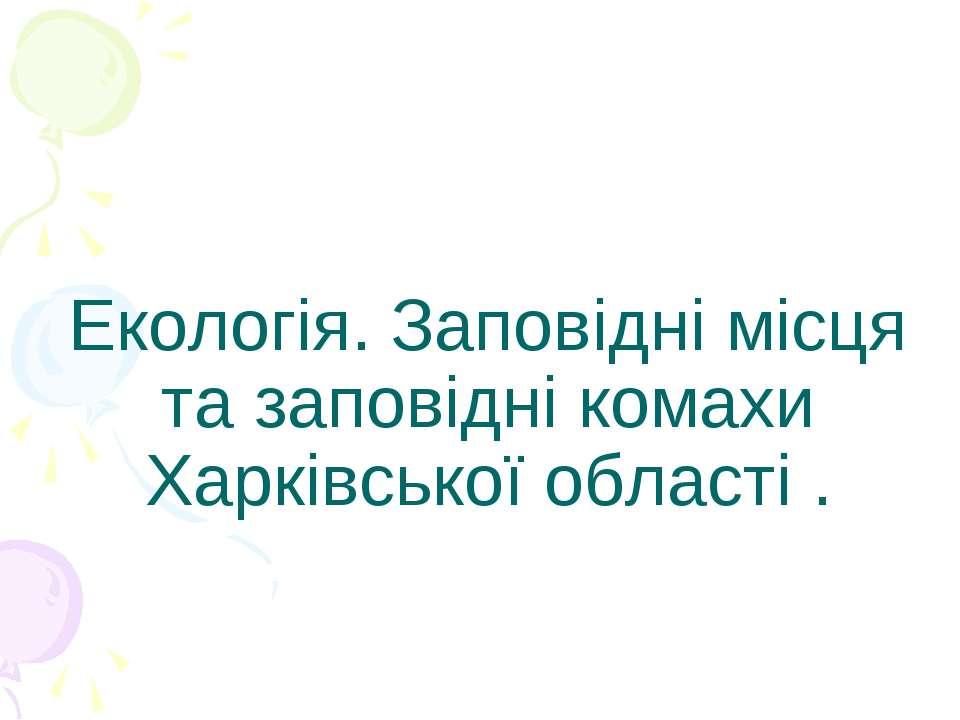 Екологія. Заповідні місця та заповідні комахи Харківської області .