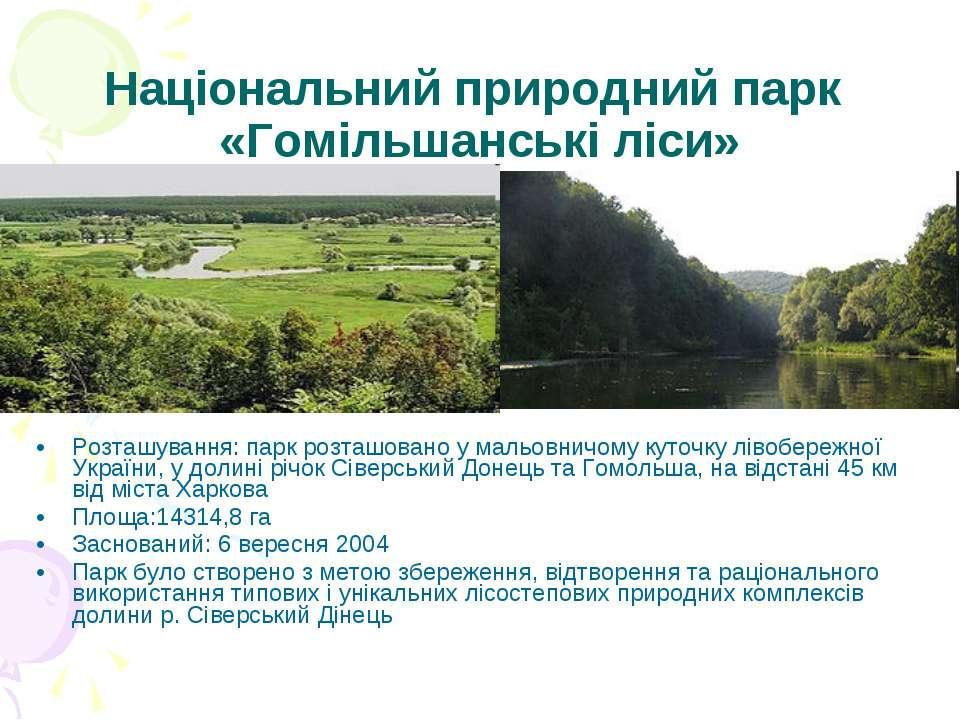 Національний природний парк «Гомільшанські ліси» Розташування: парк розташова...