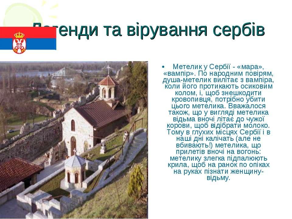 Легенди та вірування сербів Метелик у Сербії - «мара», «вампір». По народним ...