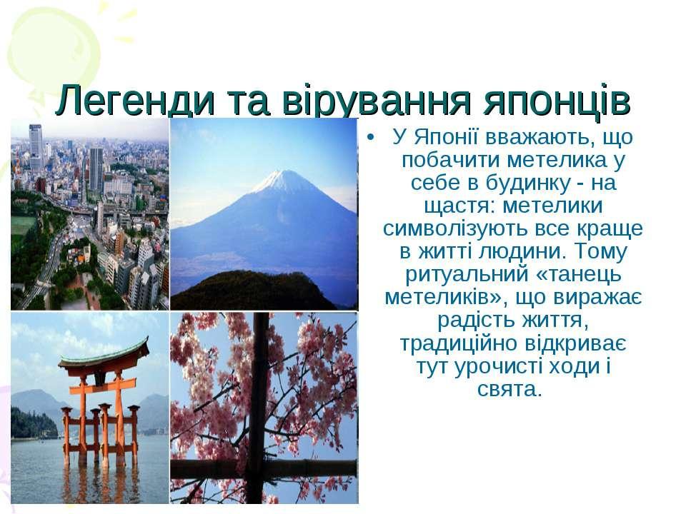 Легенди та вірування японців У Японії вважають, що побачити метелика у себе в...
