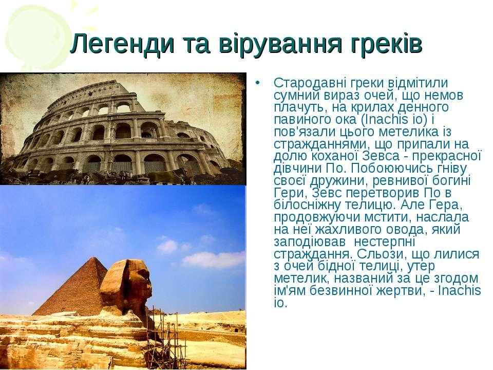 Легенди та вірування греків Стародавні греки відмітили сумний вираз очей, що ...