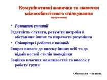 Комунікативні навички та навички міжособистісного спілкування (продовження) Р...