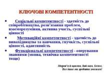 КЛЮЧОВІ КОМПЕТЕНТНОСТІ · Соціальні компетентності - здатність до співр...