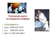 Електронна адреса та контрактні телефони t_boych@mail.ru дом.т. (044) 419-76-...