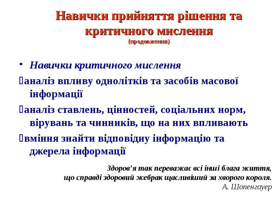 Навички прийняття рішення та критичного мислення (продовження) Навички критич...