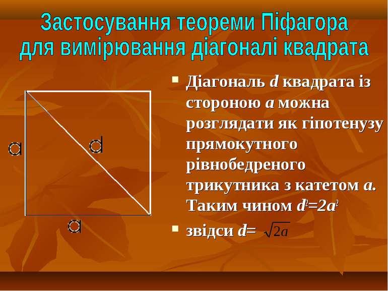Діагональ d квадрата із стороною а можна розглядати як гіпотенузу прямокутног...