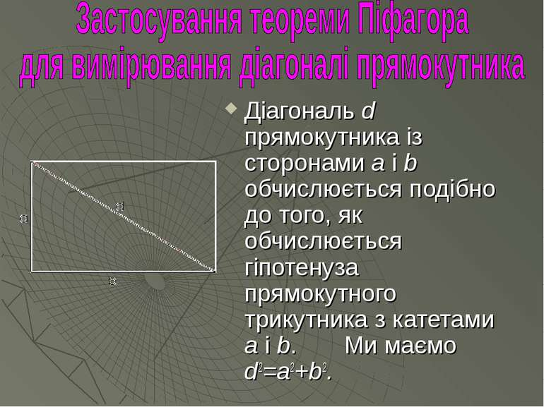 Діагональ d прямокутника із сторонами а і b обчислюється подібно до того, як ...