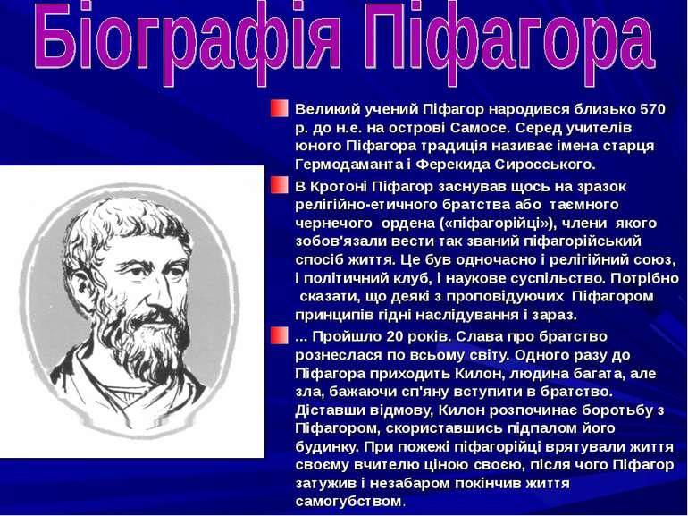 Великий учений Піфагор народився близько 570 р. до н.е. на острові Самосе. Се...