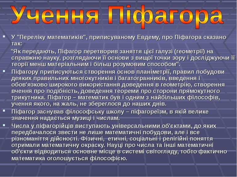 """У """"Переліку математиків"""", приписуваному Евдему, про Піфагора сказано так: """"Як..."""