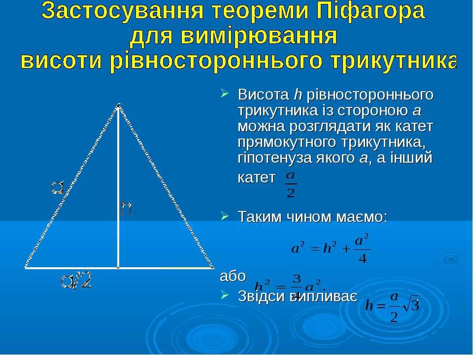 Висота h рівностороннього трикутника із стороною а можна розглядати як катет ...