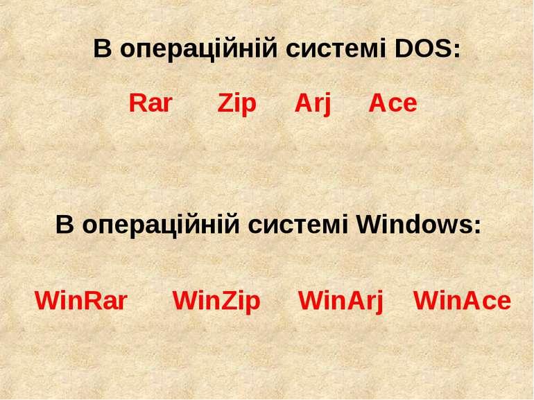 В операційній системі DOS: Rar Zip Arj Ace В операційній системі Windows: Win...