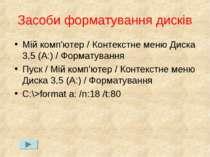 Засоби форматування дисків Мій комп'ютер / Контекстне меню Диска 3,5 (А:) / Ф...