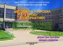 МІНІСТЕРСТВО ОСВІТИ І НАУКИ УКРАЇНИ Вище професійне училище №82