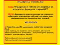 ПРАКТИЧНА РОБОТА №2 Тема: Опрацювання табличної інформації за допомогою форму...