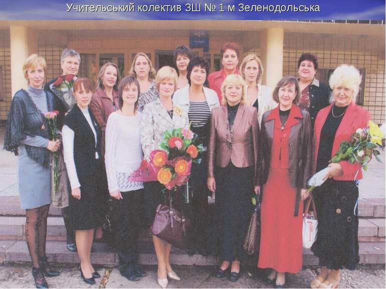 Учительський колектив ЗШ № 1 м Зеленодольська