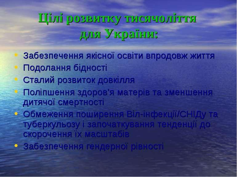 Цілі розвитку тисячоліття для України: Забезпечення якісної освіти впродовж ж...