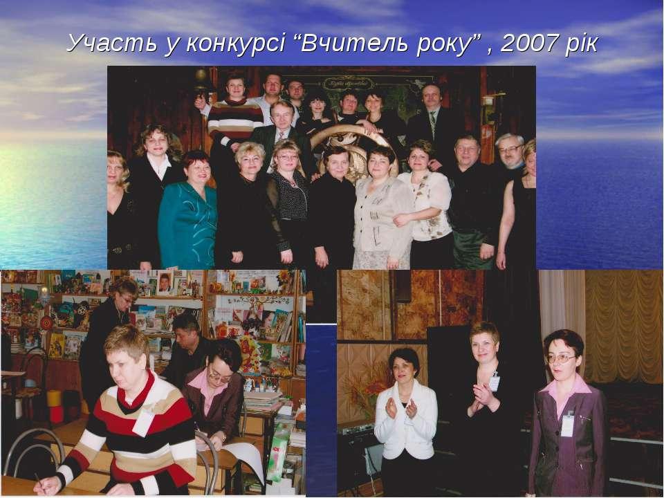 """Участь у конкурсі """"Вчитель року"""" , 2007 рік"""
