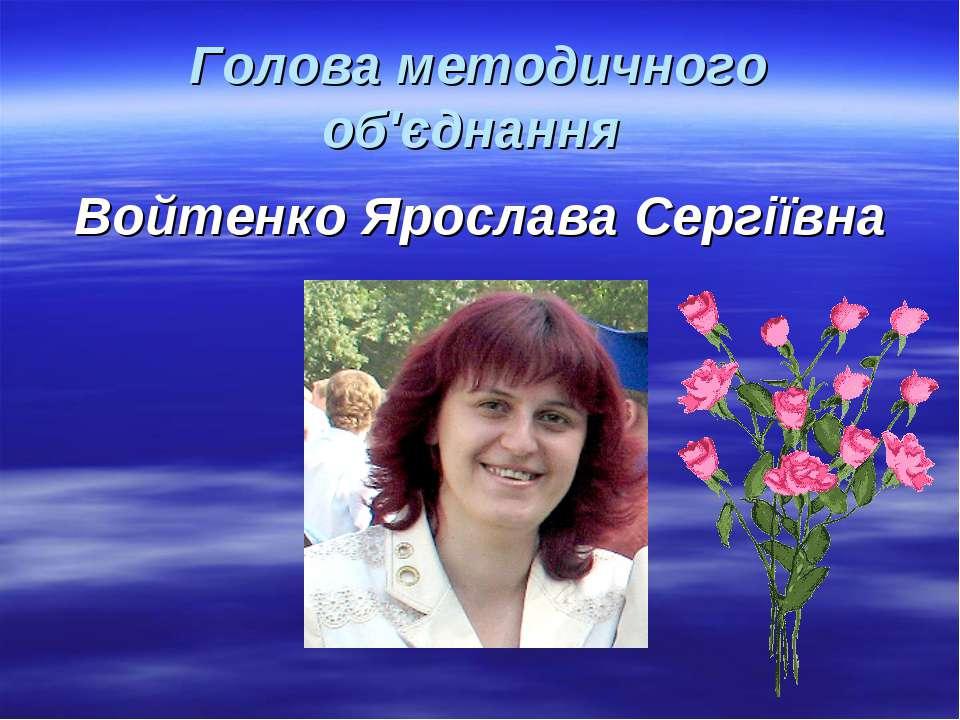 Голова методичного об'єднання Войтенко Ярослава Сергіївна