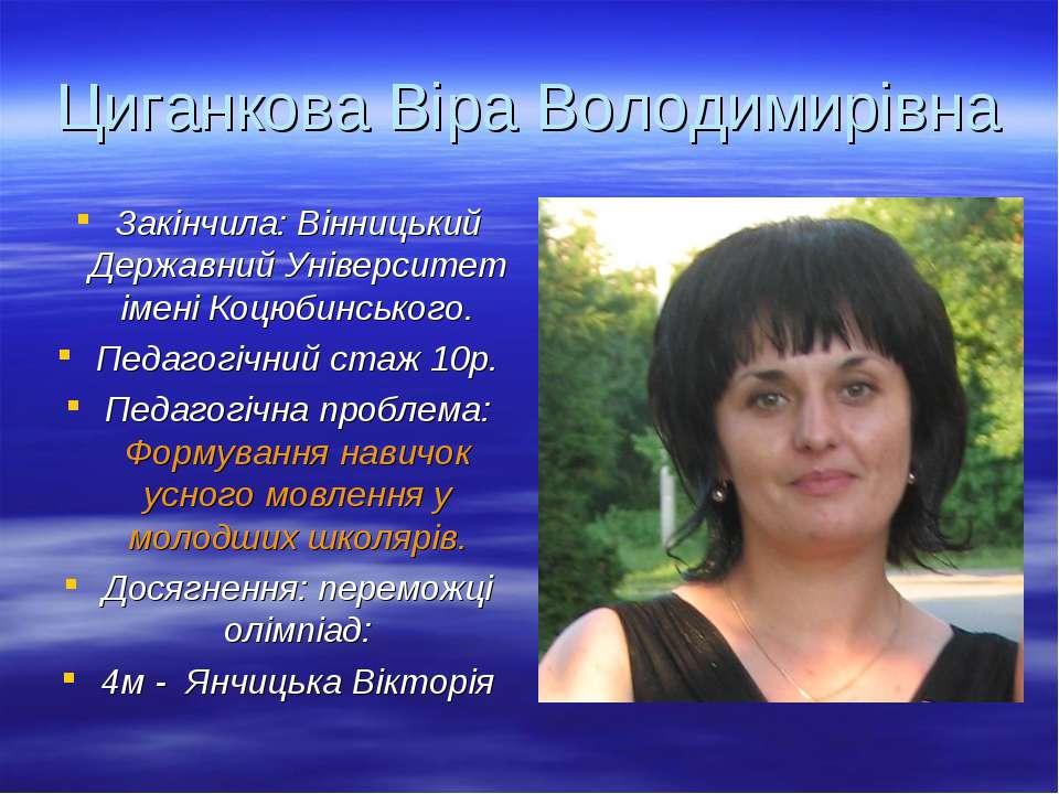Циганкова Віра Володимирівна Закінчила: Вінницький Державний Університет імен...