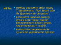 """МЕТА: глибше зрозуміти зміст твору Т.Щербаченко """"Пуп Землі, або Як Даринка св..."""